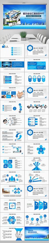 魔方电子科技创新互联网PPT