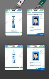 清新简约企业工作证设计