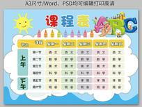 清新中小学生课程表设计