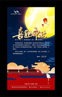 企业中秋节祝福海报
