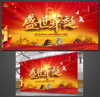 盛世华诞国庆节69周年宣传海报