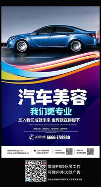 时尚大气汽车美容海报设计