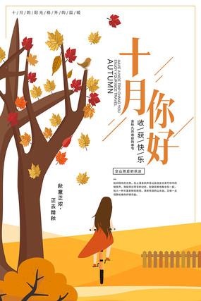 十月你好秋季海报