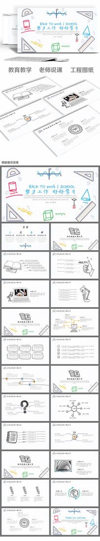 手绘风企业总结教师课件PPT