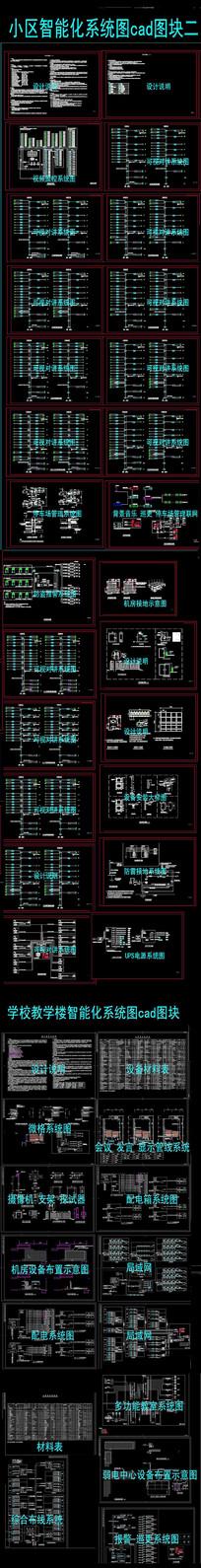 小区学校智能化系统图纸