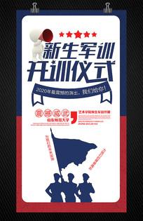 新生军训动员大会宣传海报