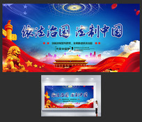 依法治国法制中国宣传展板