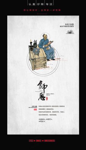 中国风教师节海报
