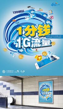 中国移动手机流量海报