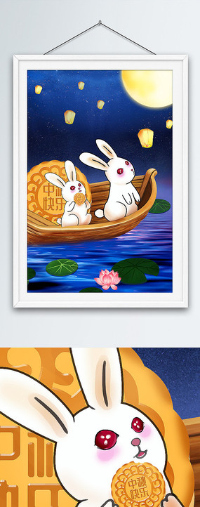 中秋节吃月饼赏月玉兔手绘插画