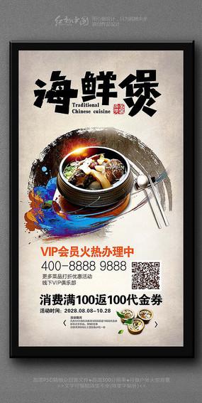 最新大气海鲜煲美食餐饮海报