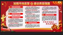 2018质量月红色党建展板