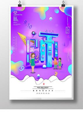 2.5D风格教师节促销海报