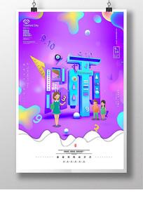 2.5D风格教师节促销海报 PSD