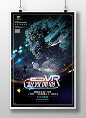 VR科技宣传海报模板