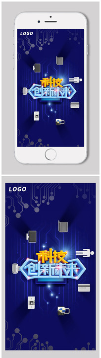 炫彩科技风区块链手机海报设计