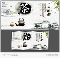 茶叶中国风宣传海报设计