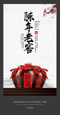 陈年老窖宣传海报设计