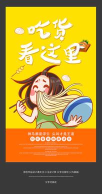 创意吃货看这里美食宣传海报