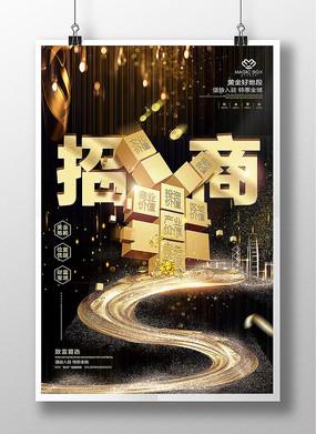 创意黑金招商海报设计