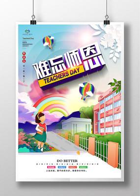 创意简约教师节海报模板