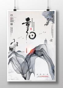 创意中国风重阳节海报模板