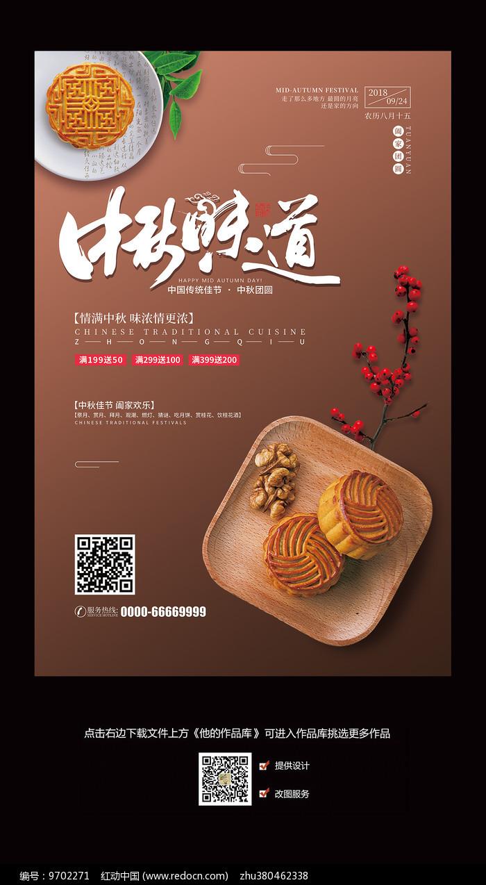 创意中秋节月饼促销海报图片