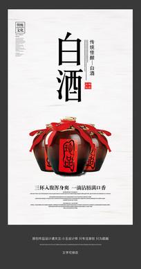 传统白酒宣传海报设计