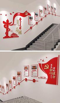 党的光辉历程楼梯文化墙设计
