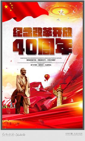 大气改革开放40周年海报