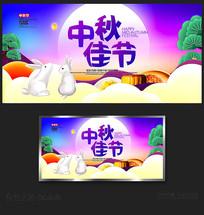 大气中秋佳节海报