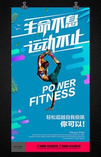 动感健身房会馆俱乐部海报