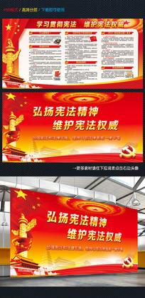 国家宪法日弘扬宪法党建展板