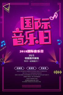 国际音乐日海报