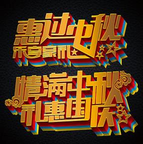 国庆节中秋节艺术字设计