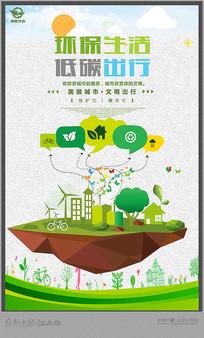 环保生活海报