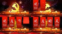 欢度国庆视频模版