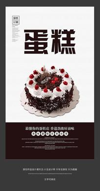 简约蛋糕宣传海报设计