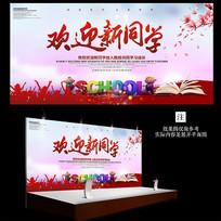 简约清新欢迎新同学海报