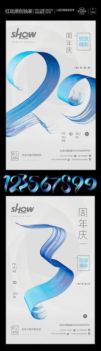 简约周年庆海报模版