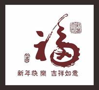 节日新年福字艺术字