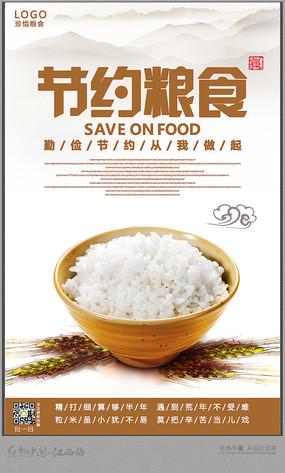 节约粮食公益海报