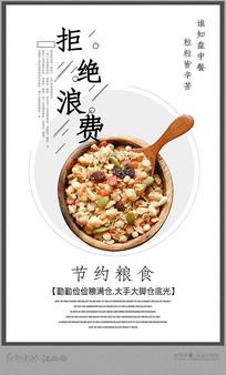 节约粮食宣传海报设计