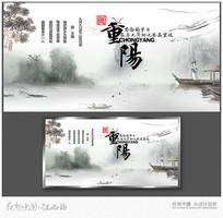 九月九日重阳节海报