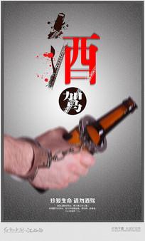 拒绝酒驾公益海报