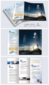 蓝色商务科技公司宣传三折页