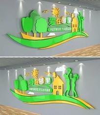 绿色小区社区文化墙设计