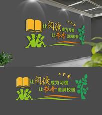 绿色校园读书文化墙设计