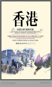 香港旅游海报