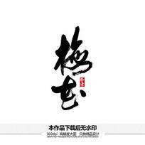 梅花矢量书法字体